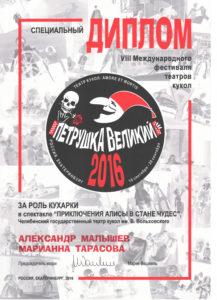 petrushka-16-specdiplom