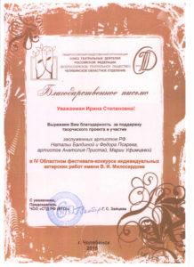 news-20151001-blago-directoru