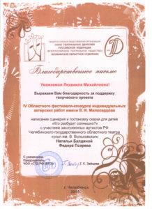 news-20151001-blago-psarevoi