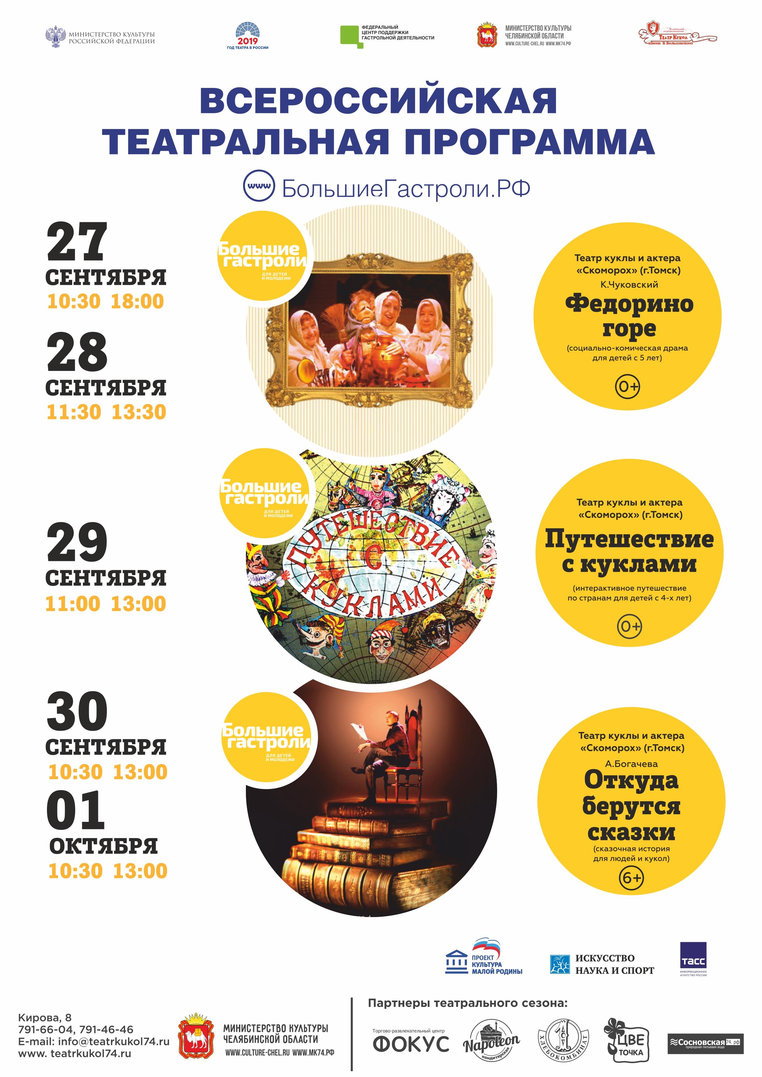 Челябинский театр кукол обменяется спектаклями с Томском