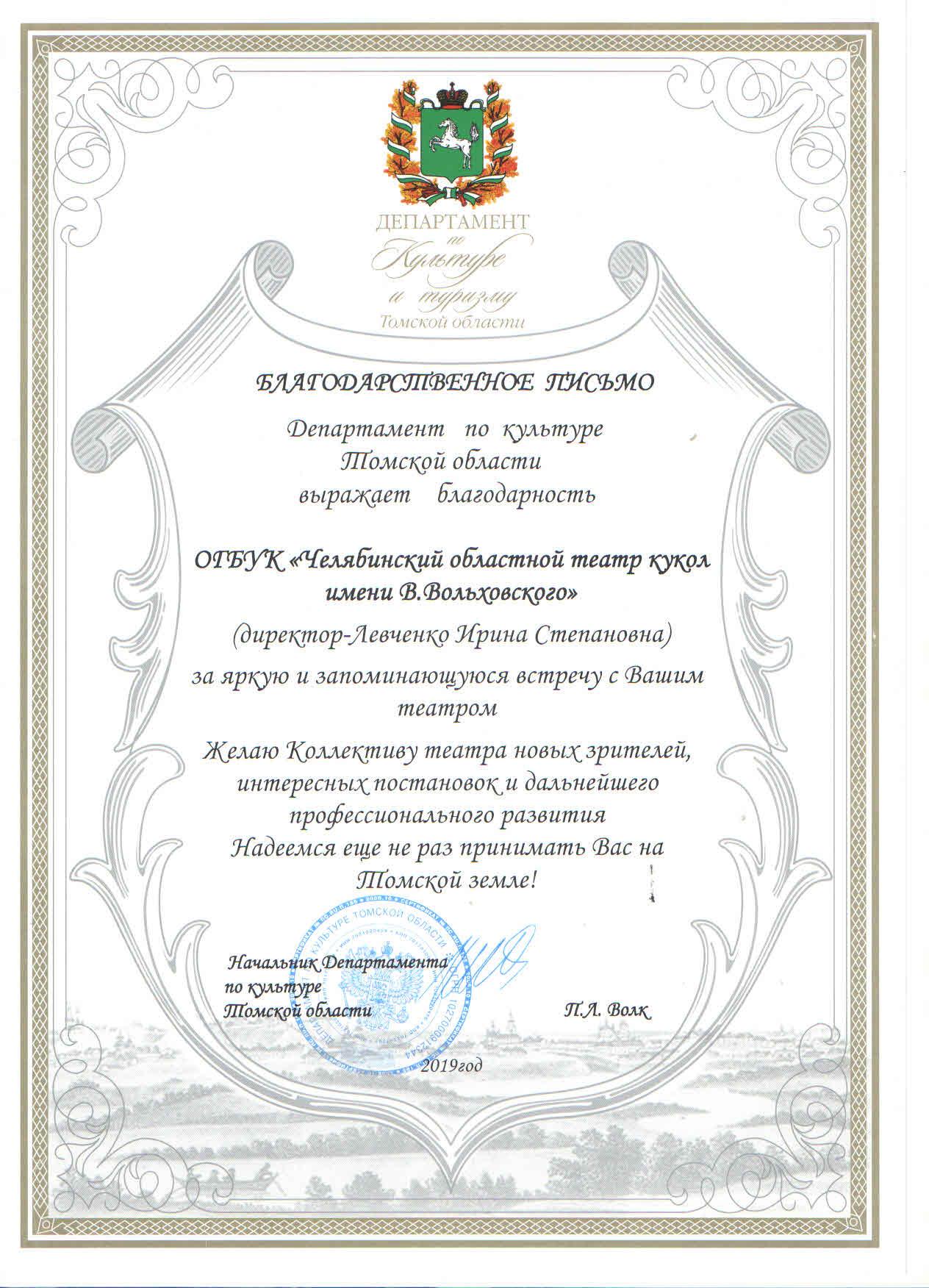Челябинский театра кукол привез с гастролей благодарственное письмо
