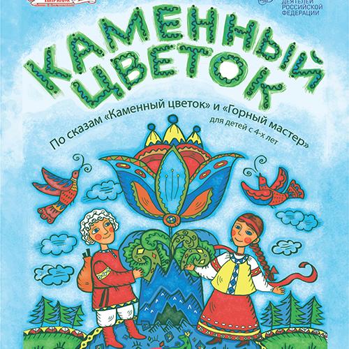 «Каменный цветок » украсит мультимедийный парк «Россия – моя история».