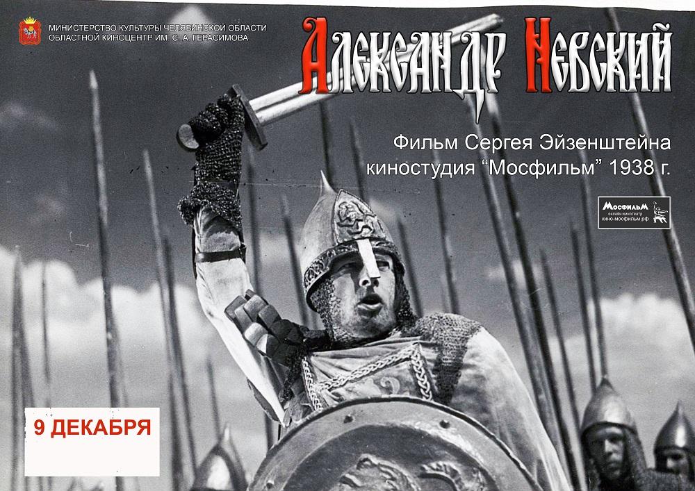 Челябинский Театр кукол покажет «Александра Невского».