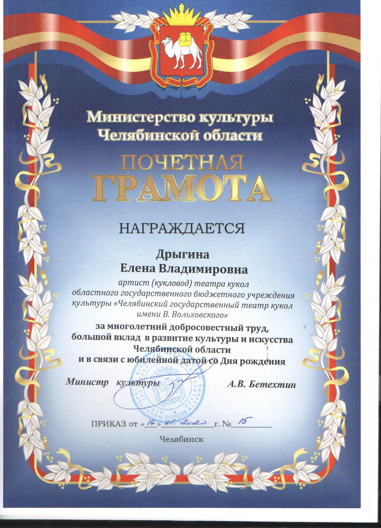 Почетное признание Елены Дрыгиной