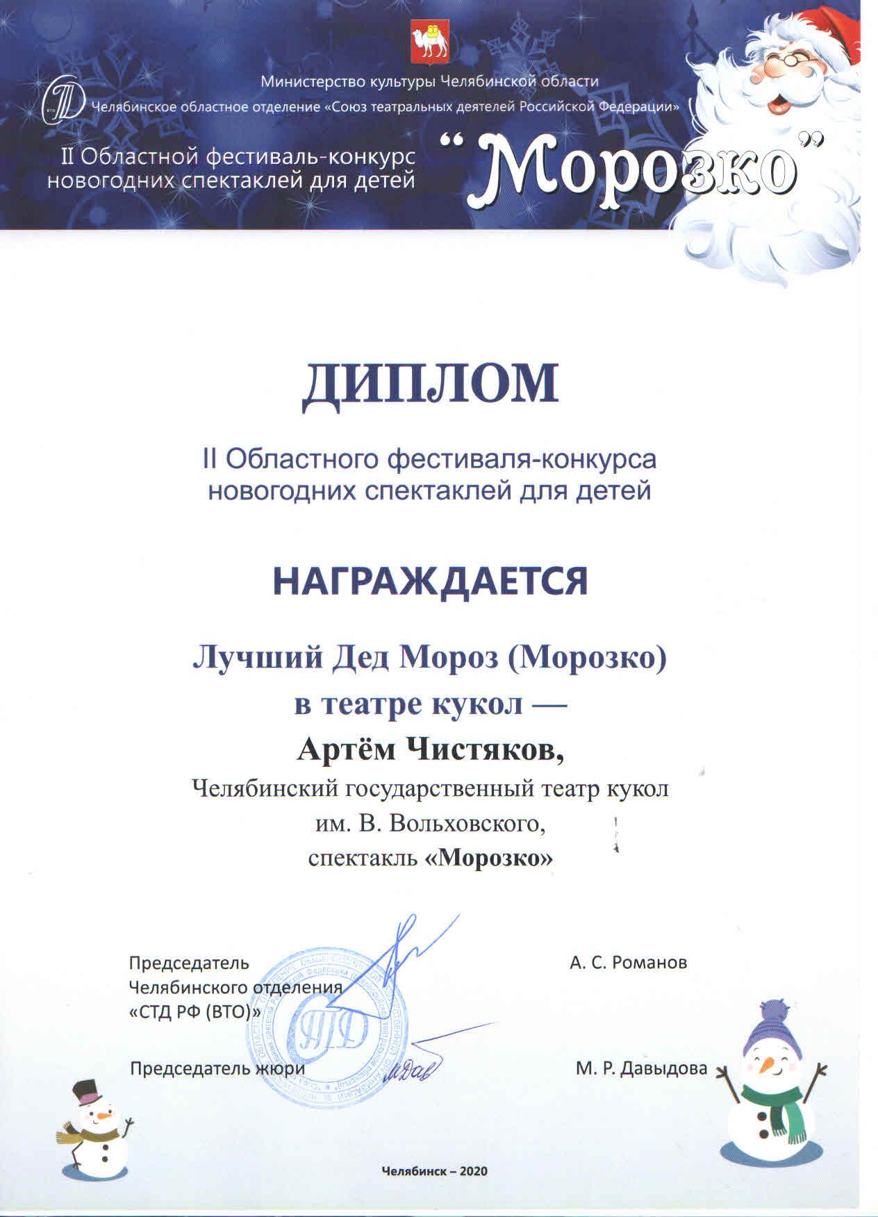 Областной фестиваль-конкурс новогодних спектаклей для детей «Морозко»